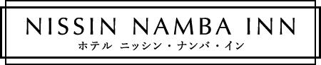 NISSIN NAMBA INN ホテル ニッシン・ナンバ・イン
